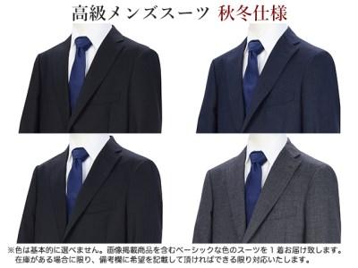 高級メンズスーツ【96 AB5】【がっしり体型(AB体)】 秋冬仕様  【色は選択できません】 D43-03