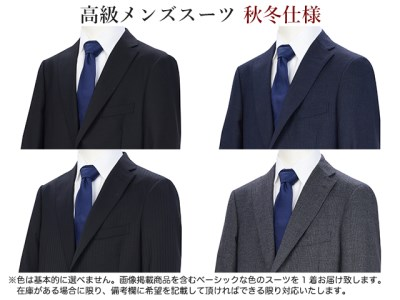 高級メンズスーツ【98 AB6】【がっしり体型(AB体)】 秋冬仕様  【色は選択できません】 D43-03