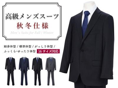 高級メンズスーツ【100 BE6】【ゆったり体型(BE体)】 秋冬仕様  【色は選択できません】 D43-03