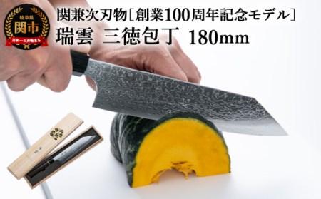 特製切付包丁 瑞雲 三徳  H60-03