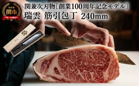 特製切付包丁 瑞雲 筋引 240mm  H70-04