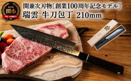 特製切付包丁 瑞雲 牛刀 210mm  H65-01