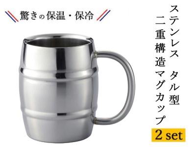 ステンレス タル型二重マグカップ(300ml)2個セット H5-110
