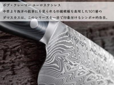 ボブ・クレーマー ユーロステンレス プレップナイフ H87-04【最長10ヶ月を目安に配送】