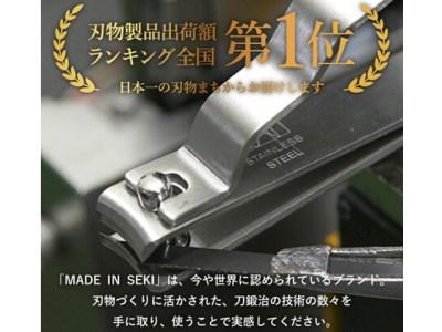 H5-17 関孫六 爪切り type102