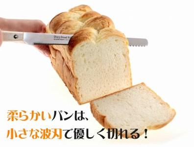 シャープブレッドナイフ  (パンナイフ パン切り包丁 ブレッドナイフ BB-2016 )  H6-01