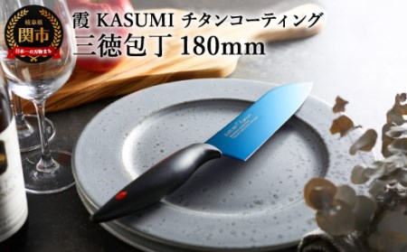 H34-01 三徳包丁 KASUMI チタンコーティング