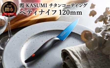 H23-01 ペティナイフ KASUMI チタンコーティング