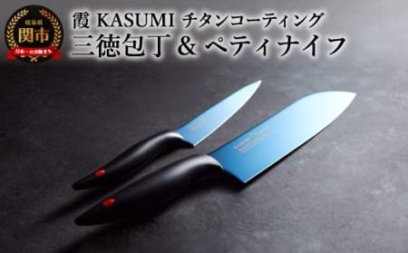 H59-06 霞 KASUMI チタンコーティング包丁 2本セット