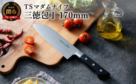 H15-07 TSマダムナイフ/口金付きモデル 三徳包丁