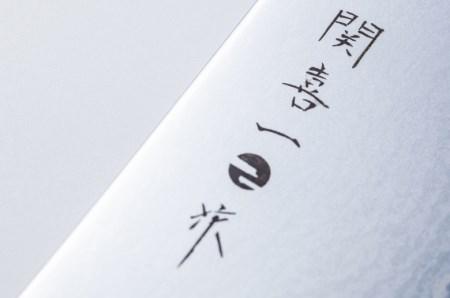 H23-07 関喜一作/ダマスカスモデル 三徳包丁 [関市の包丁]