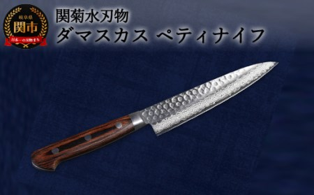 H24-19 関菊水作 ダマスカスペティナイフ