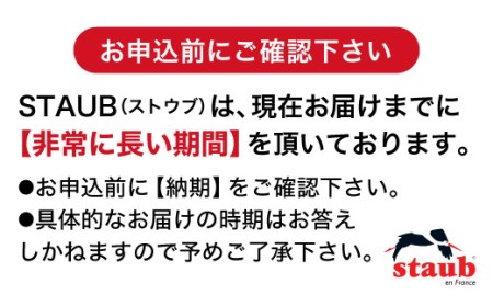 ストウブ ピコ・ココット ラウンド 18cm ブラック  【関市オリジナル】H53-03 【最長10ヶ月を目安に配送】