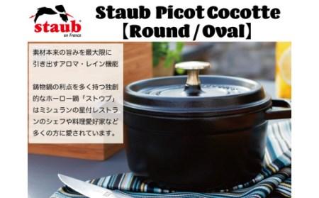 ストウブ ピコ・ココット ラウンド 22cm ブラック 【関市オリジナル】H65-05