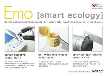 EMO リサイクルキット H22-21