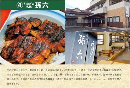 G17-04 うなぎお食事券
