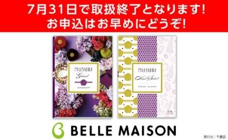 30S12ベルメゾンカタログギフト MUSUBI (京紫 きょうむらさき)