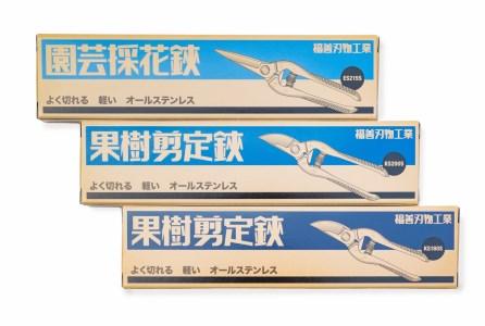 M12S42 福善刃物工業 果樹剪定鋏 KS180S