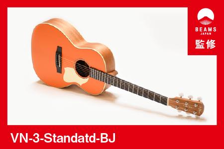 【BEAMS JAPAN監修】アコースティックギター VN-3 Standatd BJ