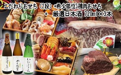 ⇒ こだわりおせち 二段重+希少部位お肉+厳選日本酒 岐阜県 ふるなび