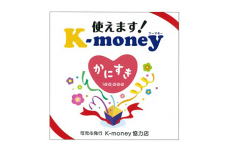 K-money(地域通貨)150枚