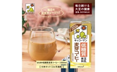 キッコーマン 低糖質豆乳麦芽コーヒー1000ml 18本(3ヶ月連続)