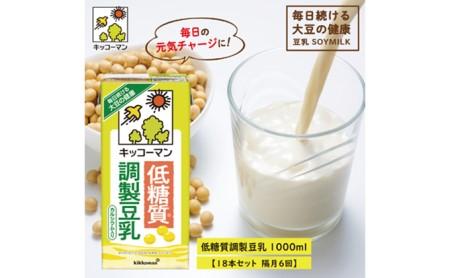 キッコーマン 低糖質調製豆乳1000ml 18本(隔月6回)