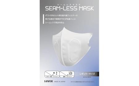 SEAM-LESS MASK(シームレスマスク)レギュラーサイズ セット