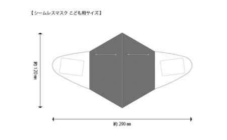 SEAM-LESS MASK(シームレスマスク)こどもサイズ セット