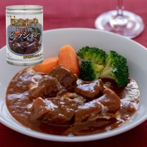 大きなお肉のビーフシチュー 国産和牛 黒毛和牛 牛肉 シチュー 430g×4缶[C0050]