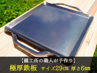 【AZUMOA -outdoor & camping-】 極厚鉄板(SS400浅型) 厚さ6mm フライパン キャンプ アウトドア バーベキュー 焼肉などに[Q082]