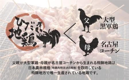 飛騨地鶏 焼き鳥 10本セットA 部位5種類 もも 皮 ふりそで ぼんじり せせり 希少部位 国産鶏肉 食べ比べ[Q294]