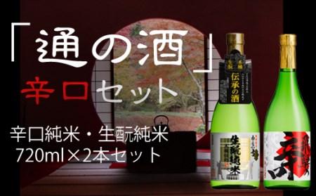 通の酒 辛口 720ml セット 2種類 純米酒 ミニお猪口付き 蒲酒造場 飲み比べ 冷酒 熱燗[Q520]