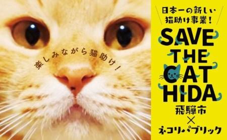 SAVE THE CAT HIDA PROJECTへの返礼品なしの寄附 猫の殺処分ゼロを目指すSocial Project![neko01]