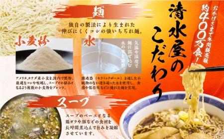 麺の清水屋 醤油らーめん食べ比べセット(計10食)[A0019]