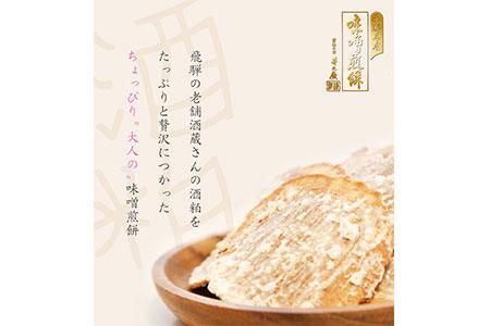 味噌煎餅 2枚×27袋セット[A0029]