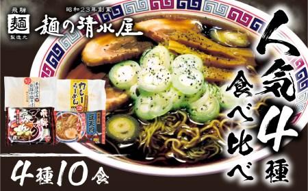 麺の清水屋 人気のラーメン4種セット(計10食)[A0020]