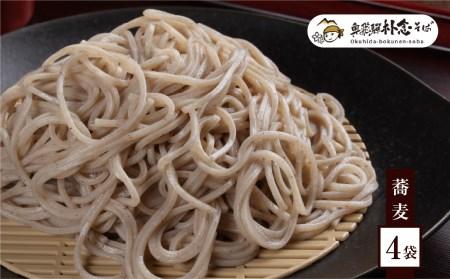 日本そば そば 蕎麦 乾麺 200g×4袋 そばつゆ 6袋 飛騨 奥飛騨朴念そば[B0010]