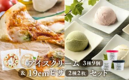 <牧成舎>ミルクの旨みたっぷりセット(アイス&ピザ)[B0006]