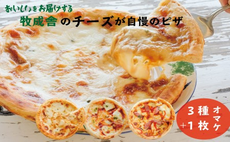 <牧成舎>自家製チーズたっぷりピザ4枚セット(直径24cm)[B0009]