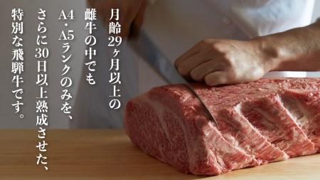 飛騨の牧場で育った熟成飛騨牛『山勇牛』カレーシチュー用すね肉等30日以上熟成[B0061]