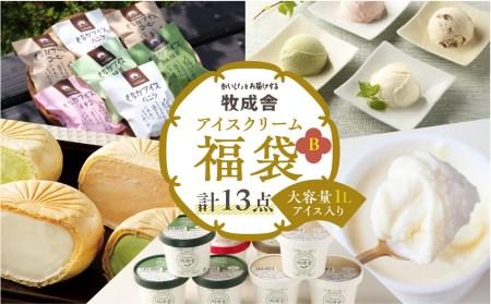 <牧成舎・ふるさと納税限定>飛騨のアイスクリーム贅沢セット[C0001]