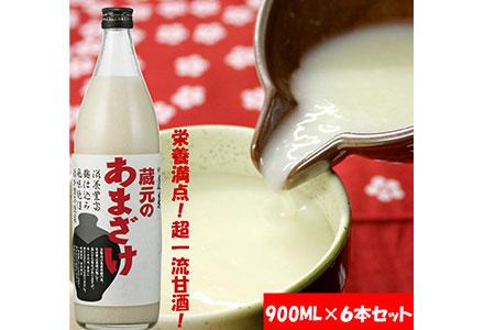 毎日健康!甘酒セット 900ml×6本[C0025]