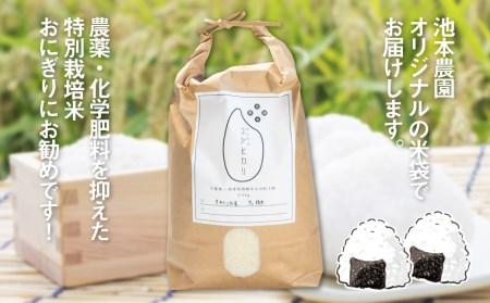 《事前予約制》若手農家のこだわりのお米 特別栽培米コシヒカリ5kg×6ヶ月《発送は2019年12月以降》[D0024]