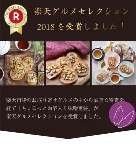 《期間限定》ちょこっとお芋入り味噌煎餅[A0046]