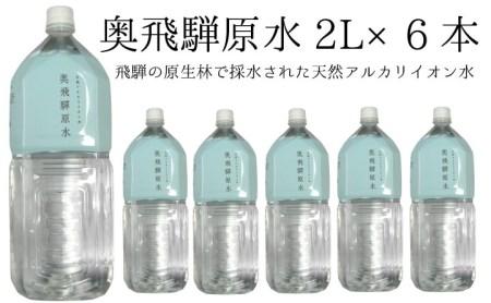 奥飛騨原水2L×6本[A0045]