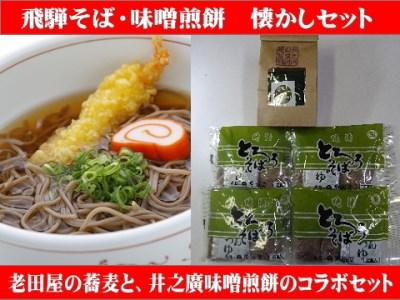 飛騨そば・味噌煎餅 懐かしセット[A0052]