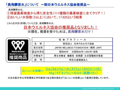 《定期便》奥飛騨原水2L×6本 月1回お届け 計12回[K0037]