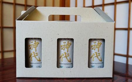 《数量限定》奥飛騨の地酒『神代』スーパーカミオカンデボトル 180ml×3本[A0063]