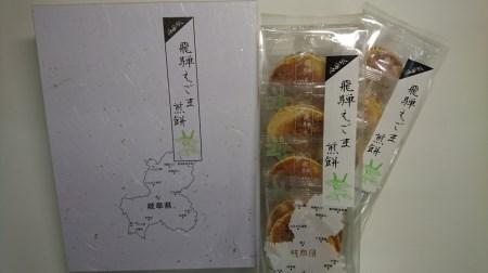 飛騨えごま煎餅 12枚入り×2袋[A0011]